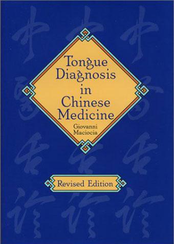 tongue_diagnosis_purchase